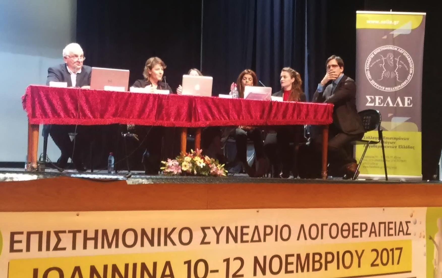 Συνέδριο Λογοθεραπείας ΣΕΛΛΕ Ιωάννινα 2014<span>Στρογγυλή τράπεζα 'Παιδί και Φωνή'  με τη Διεπιστημονική Ομάδα Φωνής</span>